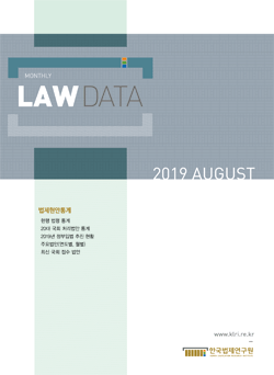 LAW DATA 2019 AUGUST